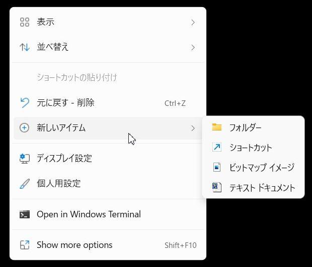 Windows11右クリック画面