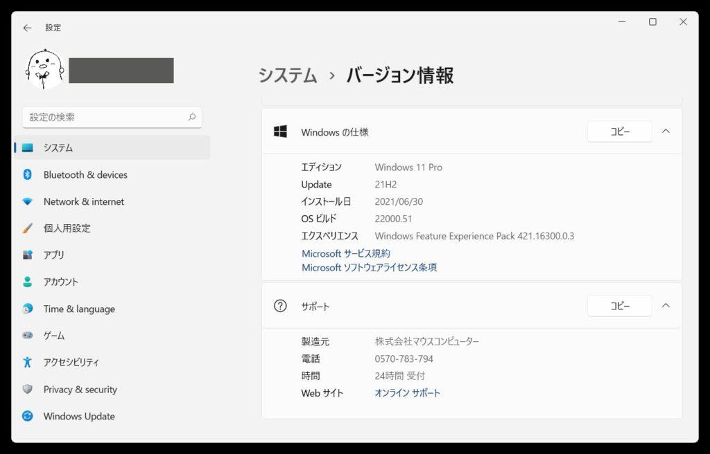 Windows11設定画面